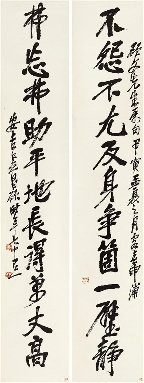 吴昌硕《行书十一言联》