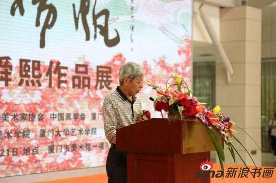 开幕式由福州大学工艺美术学院教授郑景贤先生主持