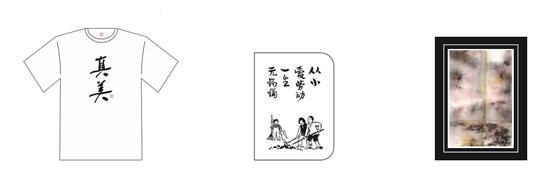 上海宝龙美术馆原创的衍生品:T恤、书灯、笔记本设计图