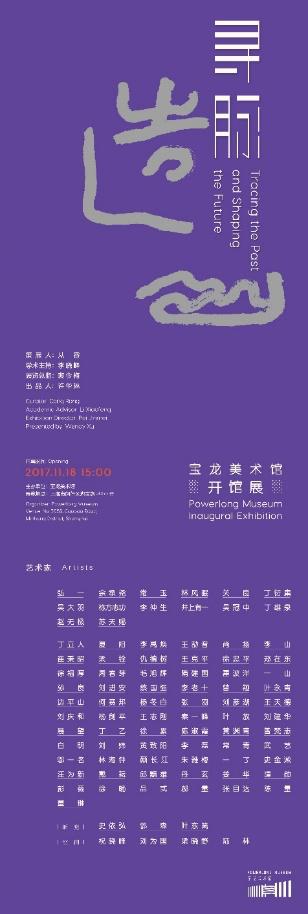 宝龙美术馆开馆展海报