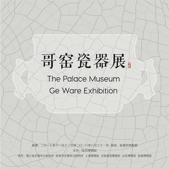 """""""金丝铁线——故宫博物院哥窑瓷器展""""宣传海报"""