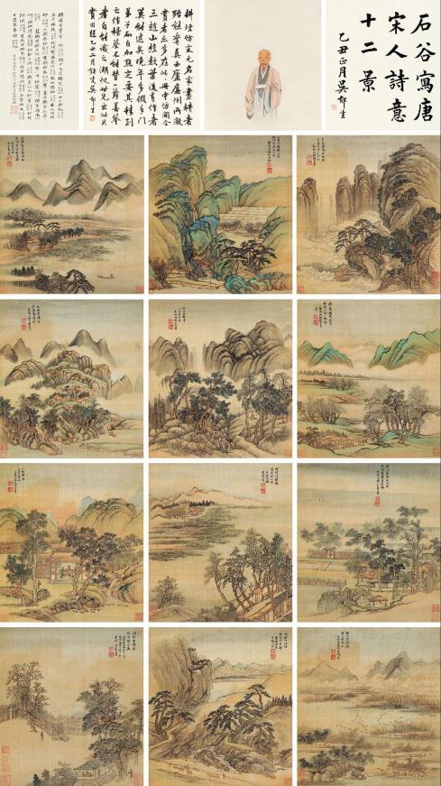 清-王翚-仿宋元山水巨册