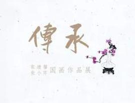张继馨、张小芹国画作品展