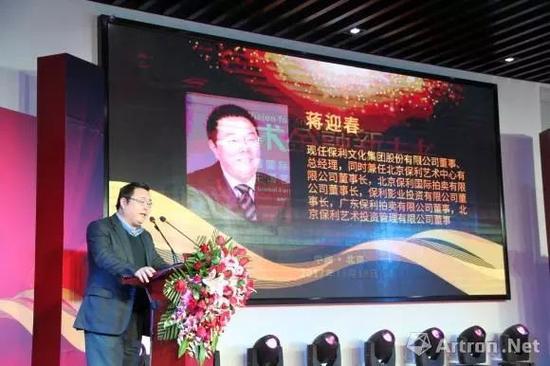 保利文化集团股份有限公司总经理蒋迎春进行主题演讲