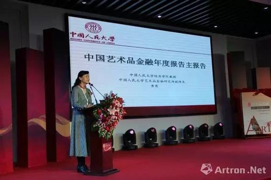 中国人民大学中国艺术品金融研究所副所长黄隽教授发布《中国艺术品金融市场年度研究报告》(2017)