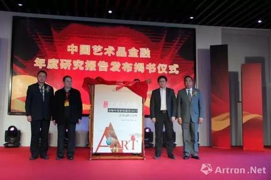 中国艺术品金融年度研究报告发布揭书仪式