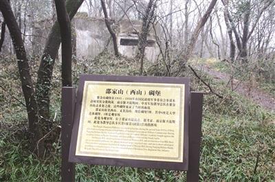 西山碉堡群前已设置说明牌