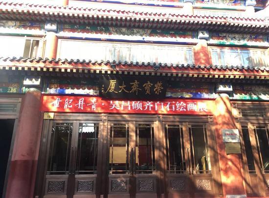 《世纪丹青—吴昌硕·齐白石绘画展》于荣宝斋开幕