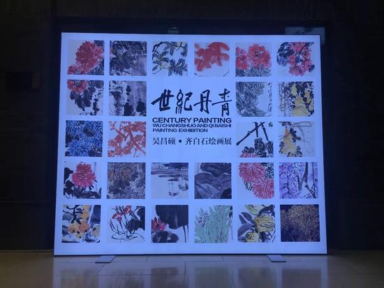 《世纪丹青—吴昌硕·齐白石绘画展》展览现场