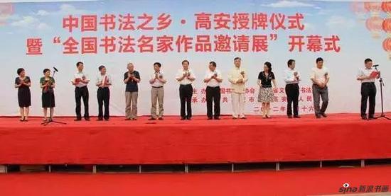 """江西省高安市隆重举行""""中国书法之乡""""授牌仪式"""