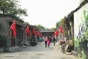 北京整治开墙打洞 像修复文物一样修复老胡同