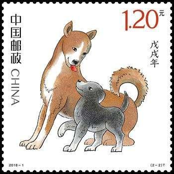 戊戌年生肖狗票发行量大幅减少 收藏价值不可小觑