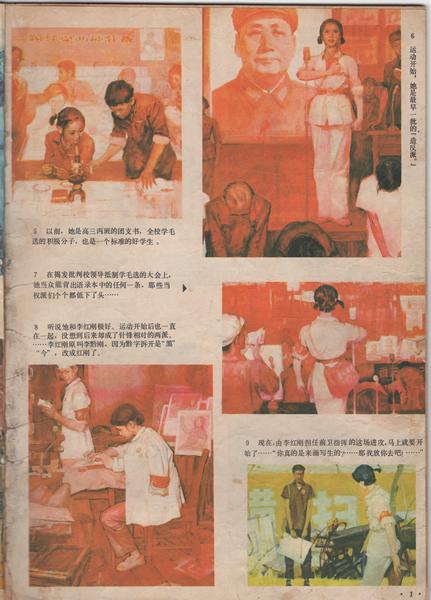 《枫》刊登于1979年第8期《连环画报》