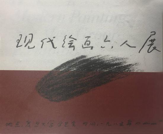 """1985年3月""""现代绘画——六人联展""""海报 秦一峰绘"""