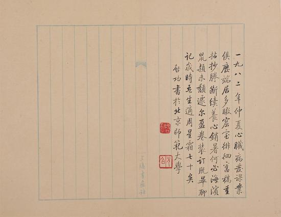 《启功论书绝句百首》定稿本 启功先生购于1996年中国嘉德春拍
