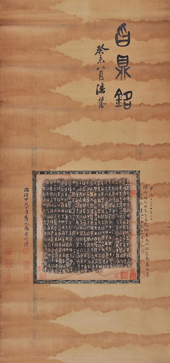 《周曶鼎铭文拓片》 启功先生购于1997年中国嘉德古籍春拍