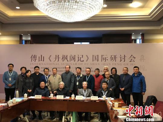 傅山《丹枫阁记》国际研讨会在山西太原举行 高凯 摄
