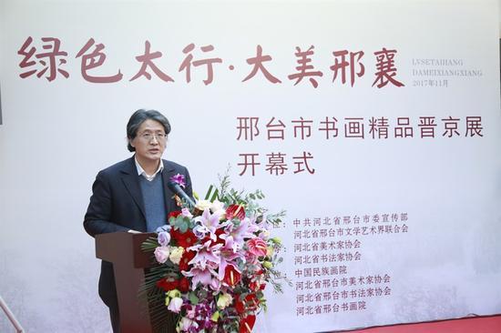 中国书法家协会分党组副书记、秘书长郑晓华致辞