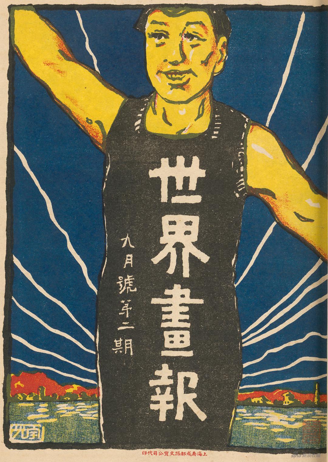 1918年9月,《世界画报》第2期封面