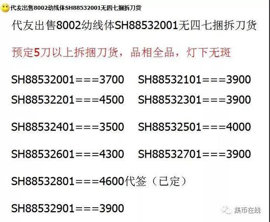 幼线体SH88532801参考价