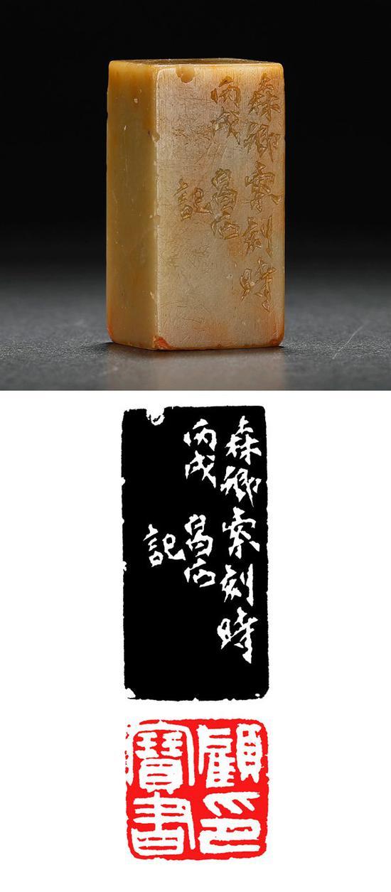 清·吴昌硕刻青田石方章   起拍价RMB:80,000   成交价RMB:203,500