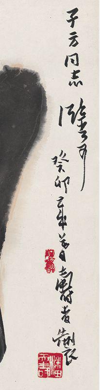 潘天寿题款