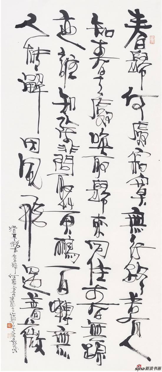 丁筱芳 清平乐 春归何处(宋·黄庭坚)138x56cm