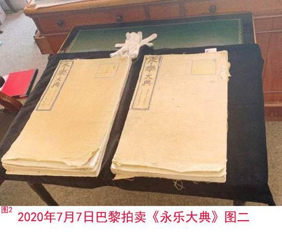 一孤本胜拥十套京城房 《永乐大典》6490多万成交