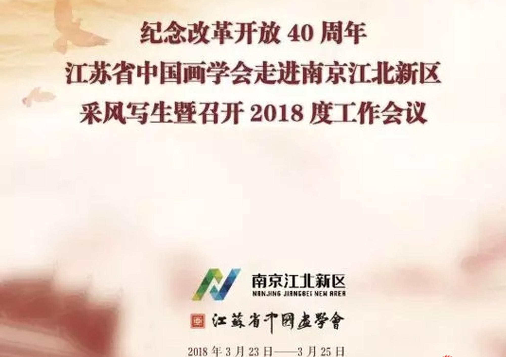70余位中国画名家将汇聚南京江北新区描绘发展新貌