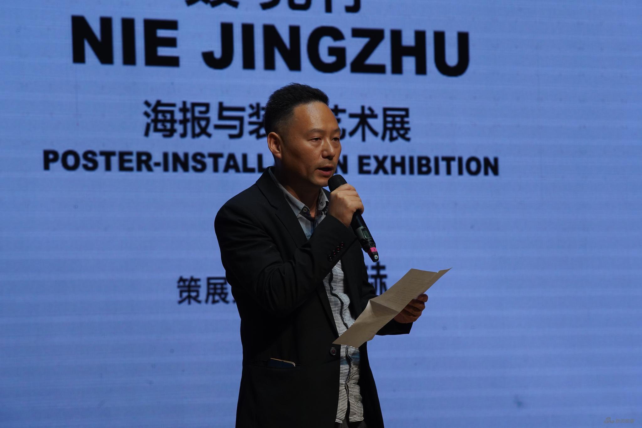 北京国际设计周有限公司副总经理朱毅致辞