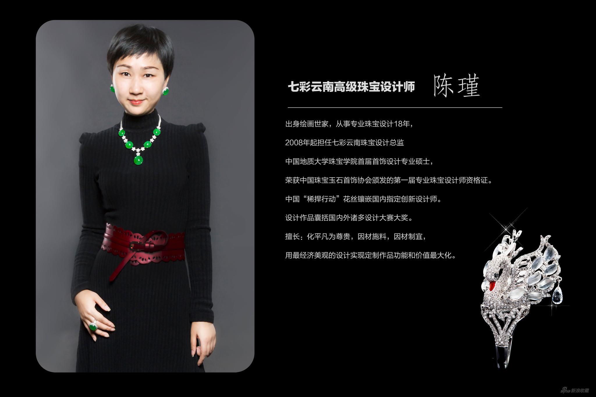 北京七彩云南珠宝设计陈瑾总监简介