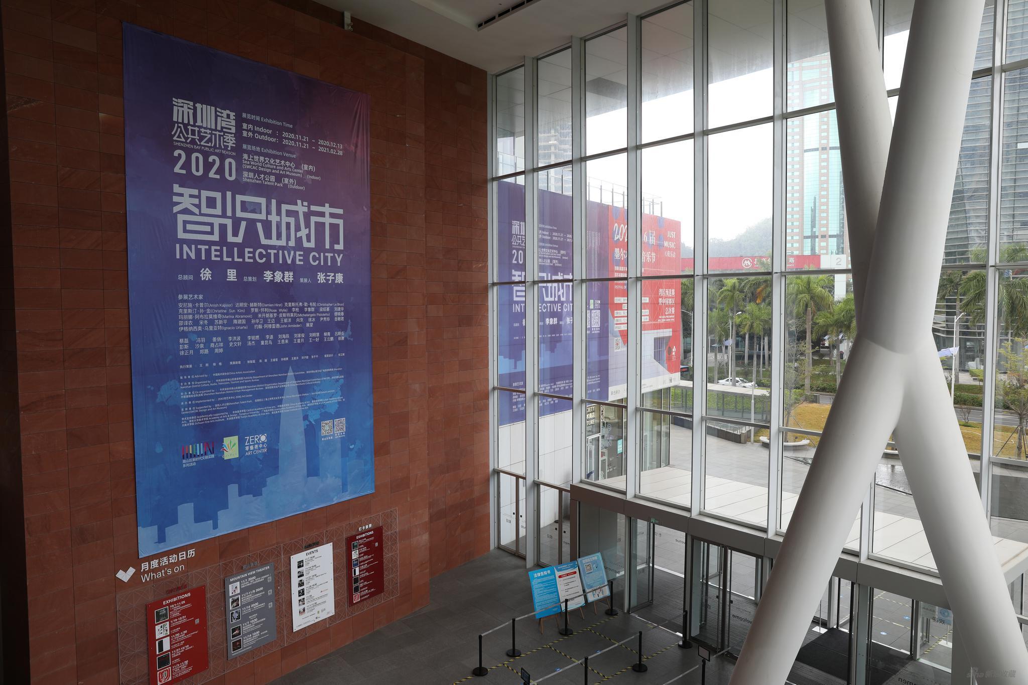 开幕现场 深圳海上世界文化艺术中心