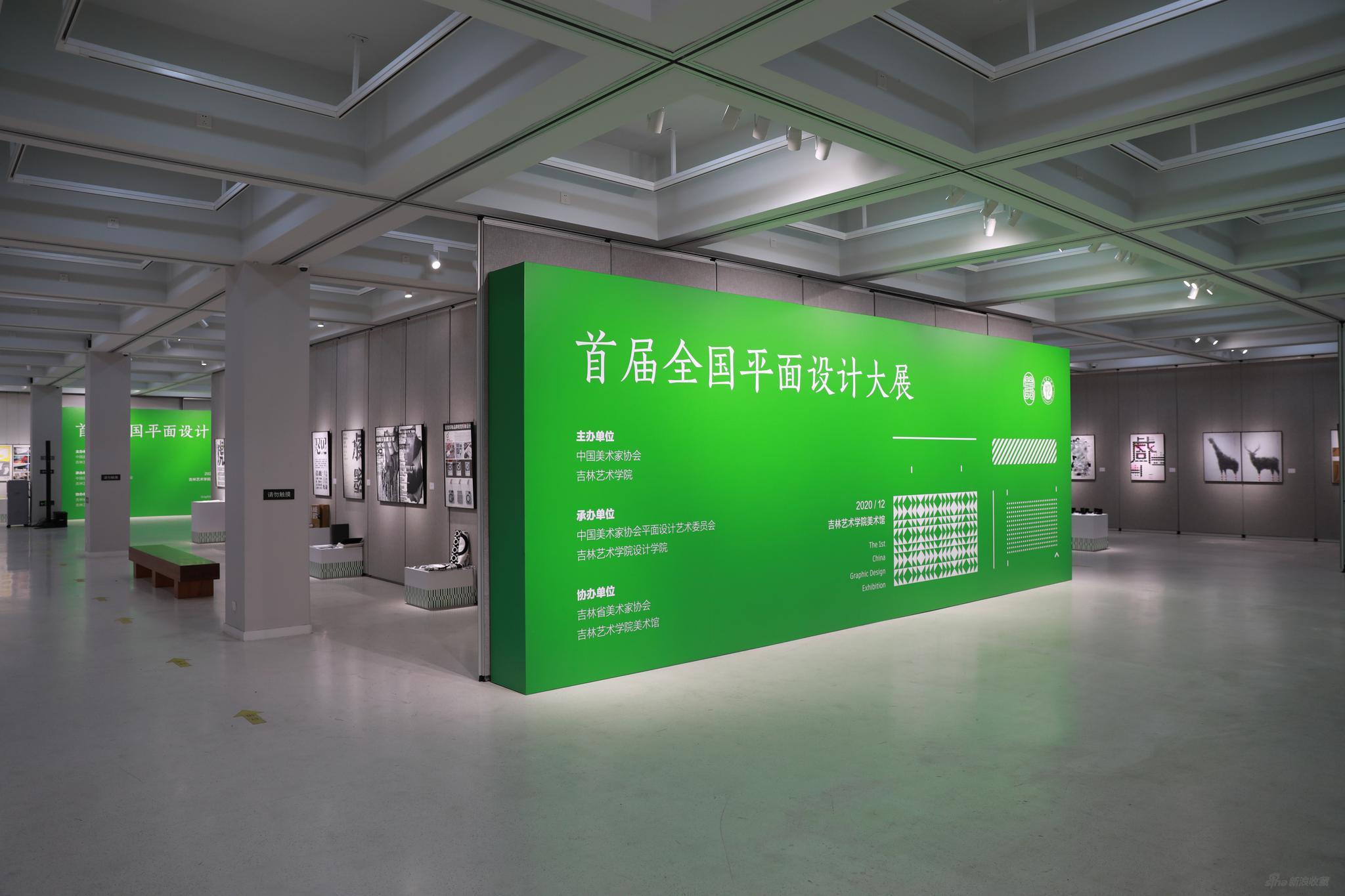 展覽推薦 | 吉林藝術學院首屆全國平面設計大展