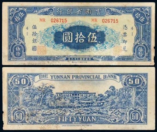 *Lot 1201   民国三十八年云南省银行银圆票伍拾圆流通票(PBG30)