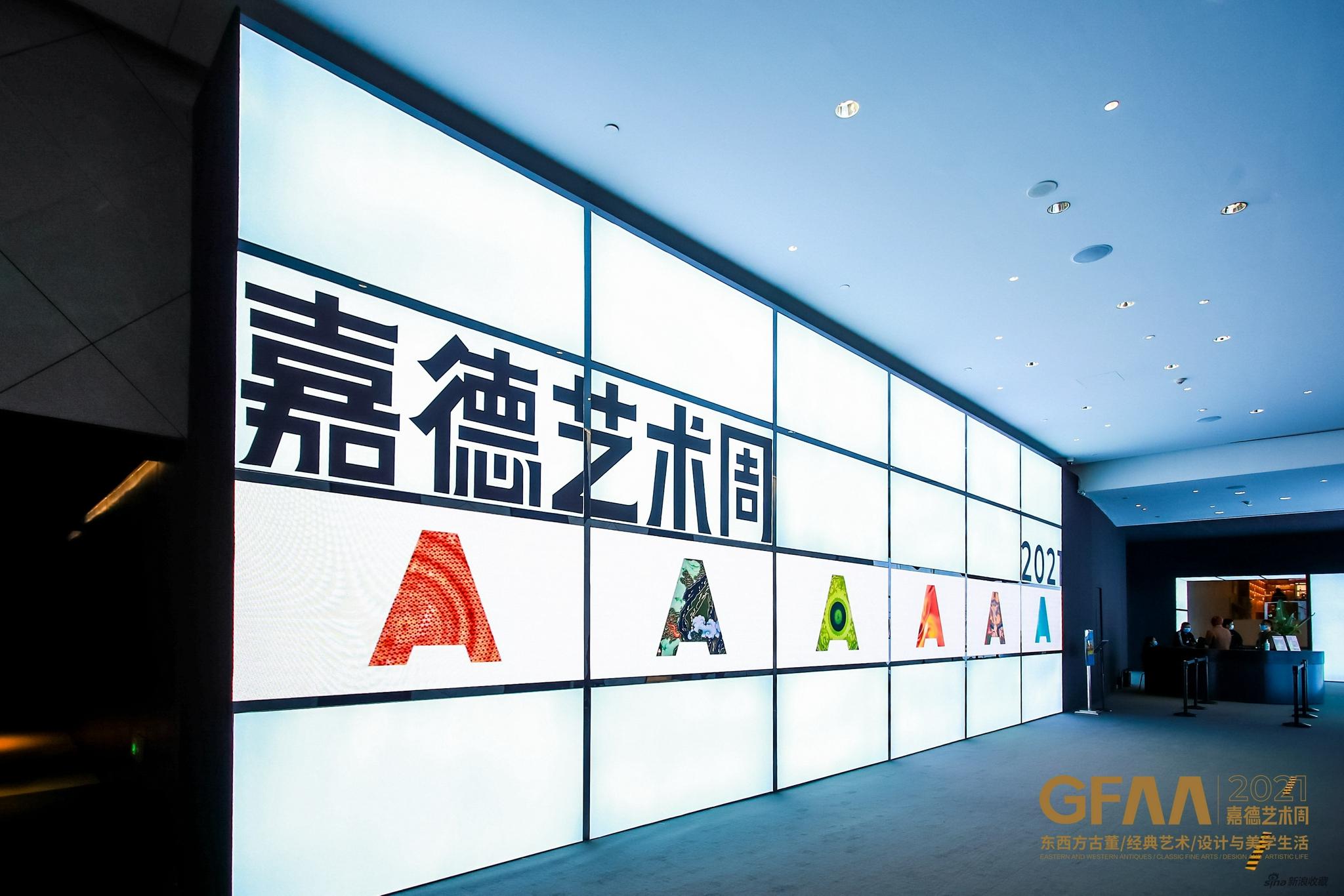GFAA2021|薈萃東西方藝術 引領生活美學 設計風尚