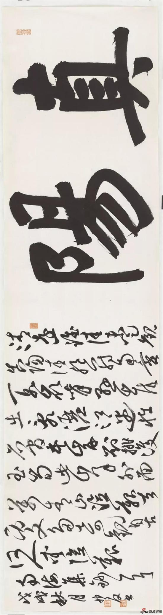 """""""真阳""""、《南海集钞》一首,纸本,68.5×140cm,2018年"""