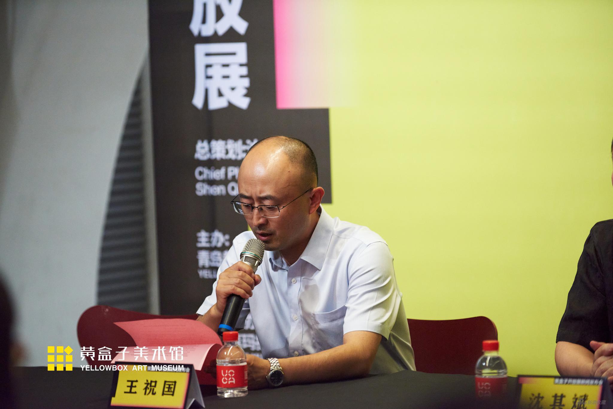 主办方青岛黄盒子美术馆执行馆长王祝国宣布发布会召开
