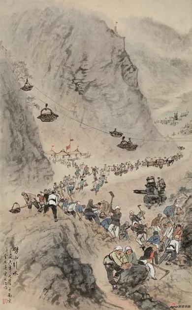劈山引水 金志远 宋文治 1958年 93.5x55cm 国画 中国美术馆藏