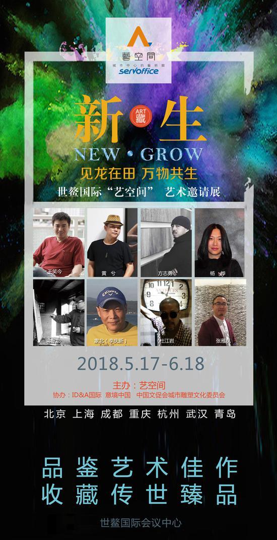 《新生》当代艺术邀请展在北京汉督国际会议中心揭幕