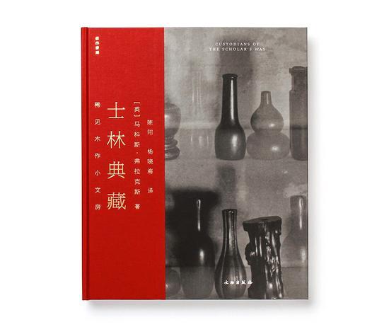 《士林典藏:稀见木作小文房》中文版封面