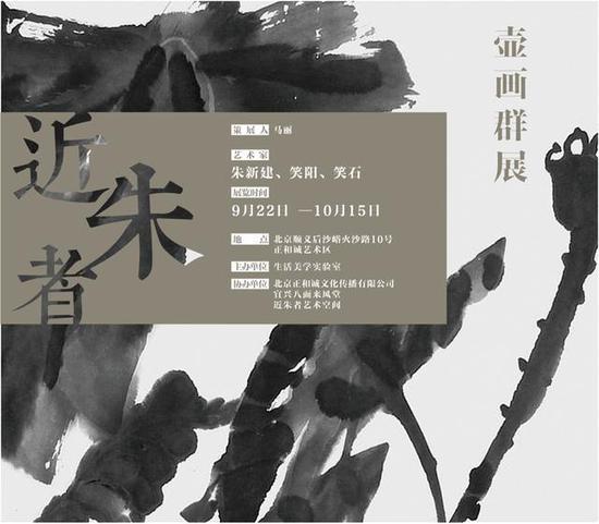 近朱者:朱新建、笑阳、笑石三人壶画联展将举办
