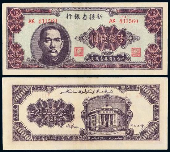 Lot 1219   民国三十八年新疆省银行省票陆拾亿圆