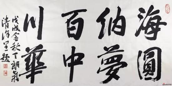 《海纳百川 圆梦中华》