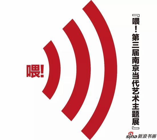 喂! 第三届南京当代艺术主题展开幕