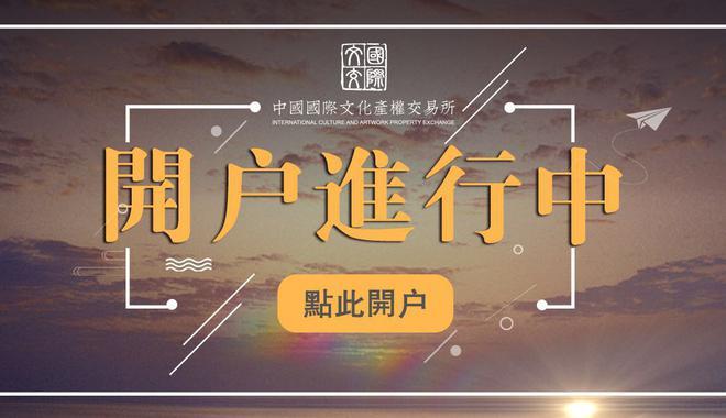中国国际文化产权交易所开户