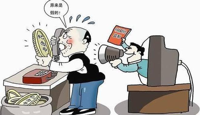 警惕:组织拍卖、限量发行和高价回收 收藏骗局要当心