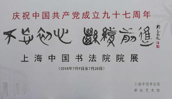 不忘初心,继续前进——上海中国书法院院展