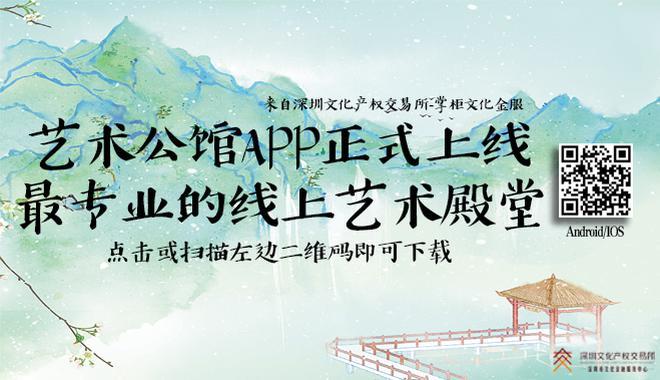 深圳文交所艺术公馆app正式上线!