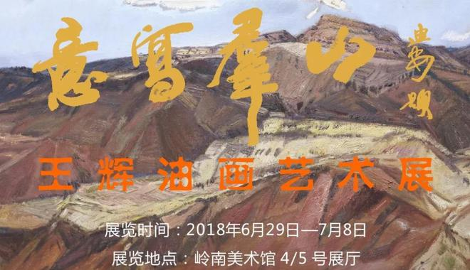 《意写群山》王辉油画艺术展