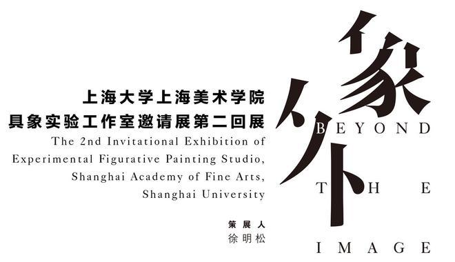 """""""象外""""上海美院具象实验工作室邀请展第二回展"""